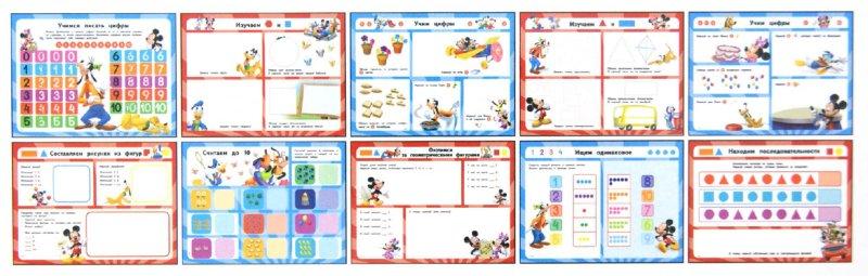 Иллюстрация 1 из 4 для Знакомимся с цифрами и фигурами. Для детей 4-5 лет   Лабиринт - книги. Источник: Лабиринт
