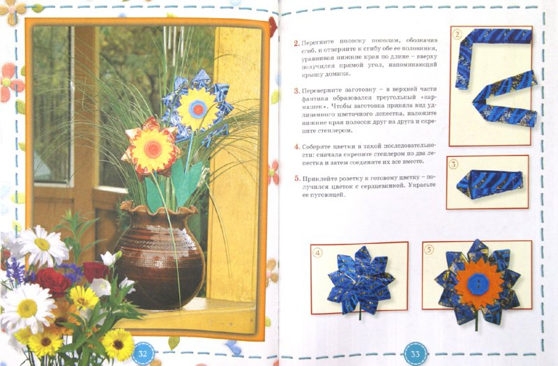 Иллюстрация 1 из 42 для Новая жизнь фантиков и пуговиц - Марина Кузьмина | Лабиринт - книги. Источник: Лабиринт