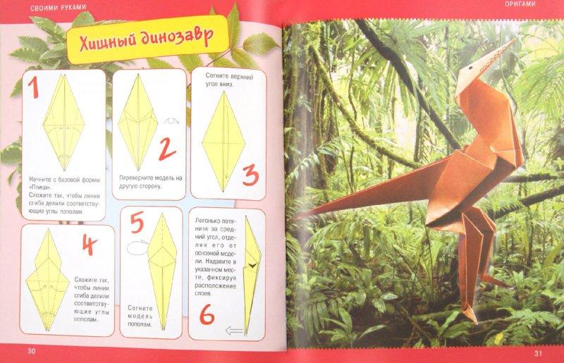 Иллюстрация 1 из 7 для Оригами. 3D модели - Дорогов, Дорогова | Лабиринт - книги. Источник: Лабиринт