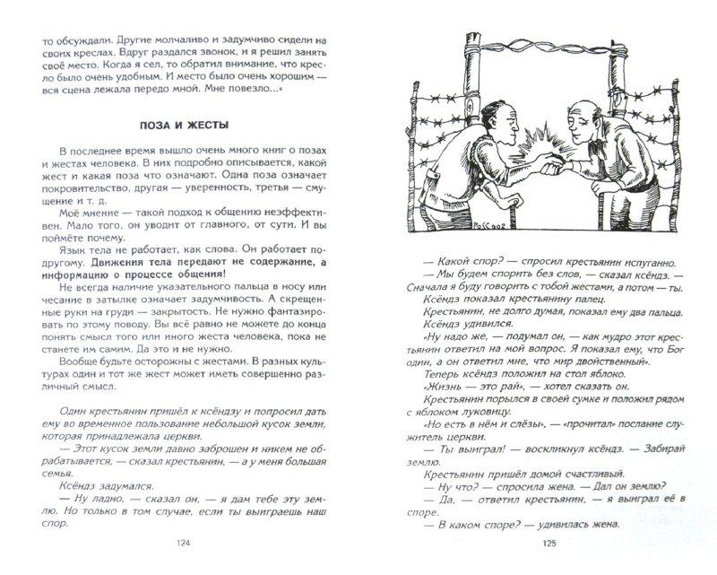 Иллюстрация 1 из 9 для Прививка от стресса. Как стать хозяином своей жизни - Валерий Синельников | Лабиринт - книги. Источник: Лабиринт