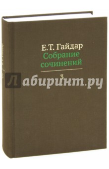 Собрание сочинений в пятнадцати томах. Том 3