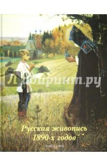Русская живопись 1890-х годов русская живопись 1890 1900