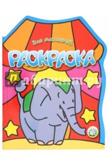 Раскраска для малышей (слон)