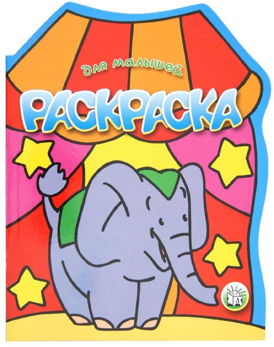 Иллюстрация 1 из 22 для Раскраска для малышей (слон) | Лабиринт - книги. Источник: Лабиринт