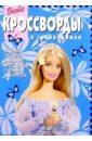 Фото - Сборник кроссвордов и головоломок №12 (Барби) сборник кроссвордов и головоломок 3 барби