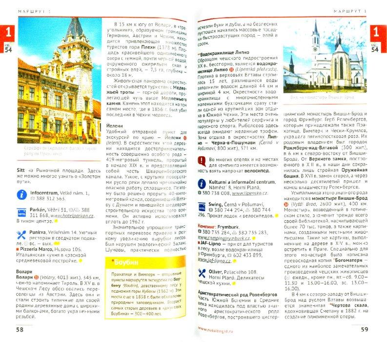 Иллюстрация 1 из 8 для Чешская Республика - Сабина Херре | Лабиринт - книги. Источник: Лабиринт