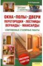 Обложка Окна, полы, двери, перегородки, лестницы, веранды, мансарды