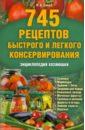 Сокол Ирина Алексеевна 745 рецептов быстрого и легкого консервирования
