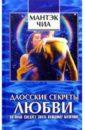 Даосские секреты любви. Сексуальные секреты, которые следует знать каждому мужчине, Чиа Мантэк,Арава Дуглас Абрамс