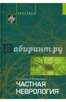 Частная неврология л в доровских древнегреческий язык учебное пособие