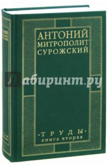 Митрополит Антоний Сурожский. Труды. Книга 2 сефер га хинух книга наставления том 2