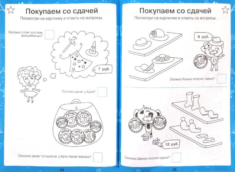 Иллюстрация 1 из 25 для Пониматика. Деньги. Экономика - это легко для детей 5-6 лет - Елена Ардаширова | Лабиринт - книги. Источник: Лабиринт