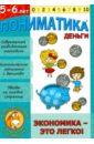 Ардаширова Елена Пониматика. Деньги. Экономика - это легко. Для детей 5-6 лет