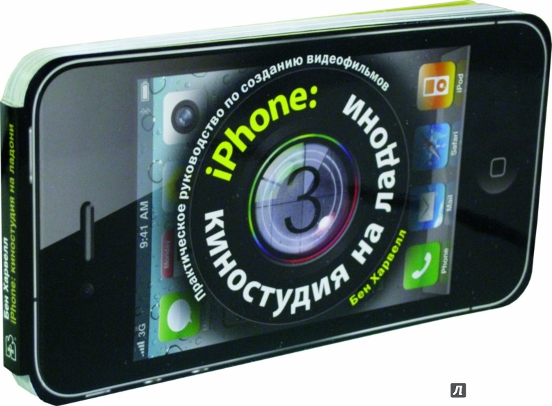 Иллюстрация 1 из 11 для iPHONE: Киностудия на ладони. Практическое руководство по созданию видеофильмов - Бен Харвелл | Лабиринт - книги. Источник: Лабиринт