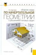 Сборник задач по начертательной геометрии. С решениями типовых задач. Учебное пособие
