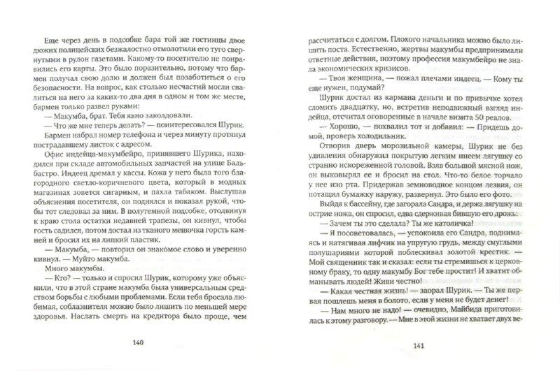 Иллюстрация 1 из 16 для Кроме пейзажа: Американские рассказы - Вадим Ярмолинец | Лабиринт - книги. Источник: Лабиринт