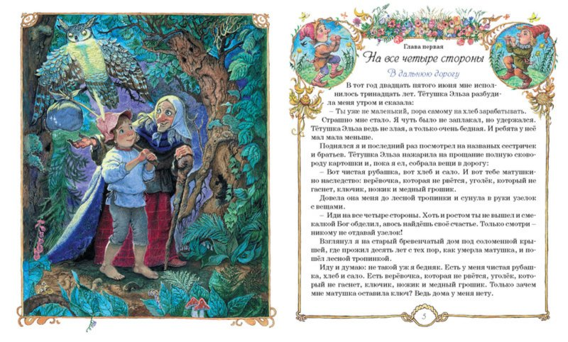 Иллюстрация 1 из 29 для Человек-Горошина и Простак - Александр Шаров   Лабиринт - книги. Источник: Лабиринт