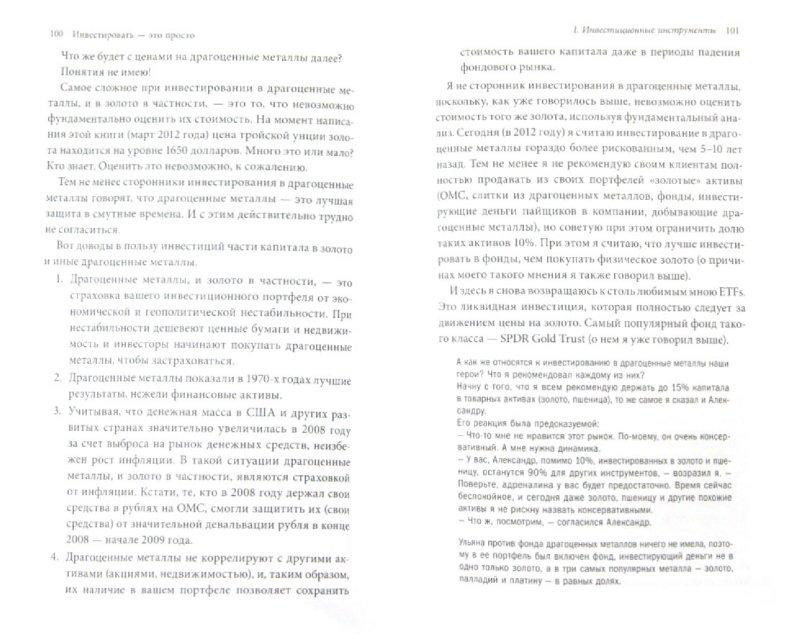 Иллюстрация 1 из 14 для Инвестировать - это просто. Руководство по эффективному управлению капиталом - Владимир Савенок | Лабиринт - книги. Источник: Лабиринт