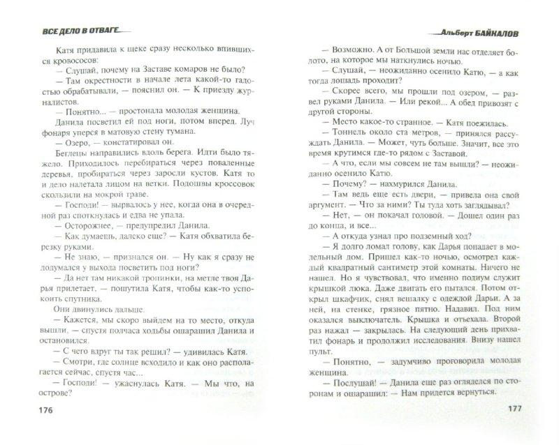 Иллюстрация 1 из 2 для Все дело в отваге - Альберт Байкалов | Лабиринт - книги. Источник: Лабиринт