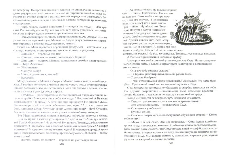 Иллюстрация 1 из 44 для Всё о Манюне - Наринэ Абгарян | Лабиринт - книги. Источник: Лабиринт