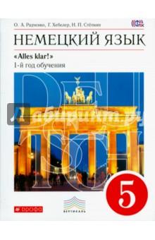 Немецкий язык. 1-й год обучения (5 класс). Учебник (+CD). ВЕРТИКАЛЬ. ФГОС