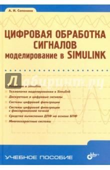 Цифровая обработка сигналов. Моделирование в Simulink препараты иал систем с доставкой почтой