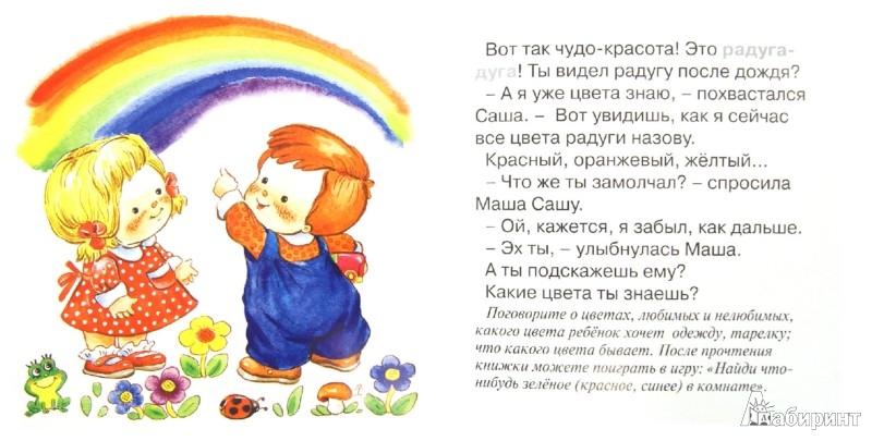 Иллюстрация 1 из 15 для Первые фразы. Про Машу и Сашу (для детей от 2-х лет) - И. Шаляпина   Лабиринт - книги. Источник: Лабиринт