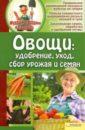 Овощи. Удобрения, уход, сбор урожая и семян недорого