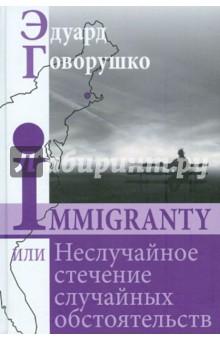 Иммигранты, или Неслучайное стечение обстоятельств