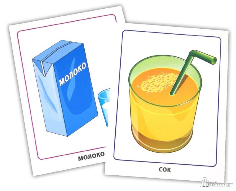 Иллюстрация 1 из 18 для Еда и напитки. Обучающие карточки | Лабиринт - книги. Источник: Лабиринт