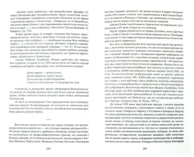 Иллюстрация 1 из 12 для Жрецы и жертвы холокоста. История вопроса - Станислав Куняев   Лабиринт - книги. Источник: Лабиринт