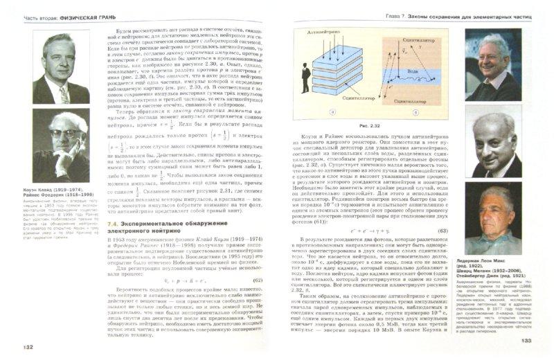 Иллюстрация 1 из 35 для Грани симметрии. Книга для учащихся - Лев Тарасов | Лабиринт - книги. Источник: Лабиринт