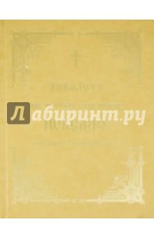 Акафист иже во святых отцу нашему Иоасафу епископу Белгородскому