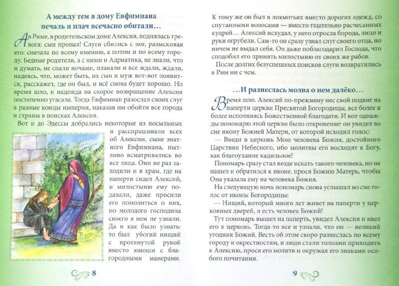 Иллюстрация 1 из 5 для Алёше и его друзьям - об Алексии, человеке Божие - Н. Скоробогатько   Лабиринт - книги. Источник: Лабиринт