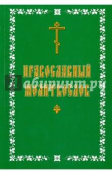 Молитвослов православный. Русский, крупный шрифт