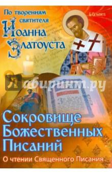 Сокровище Божественных Писаний. О чтении Священного Писания (по творениям свт. Иоанна Златоуста)