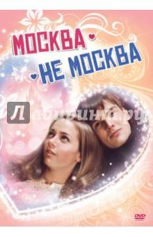 Москва - не Москва (DVD). Сенцов Сергей