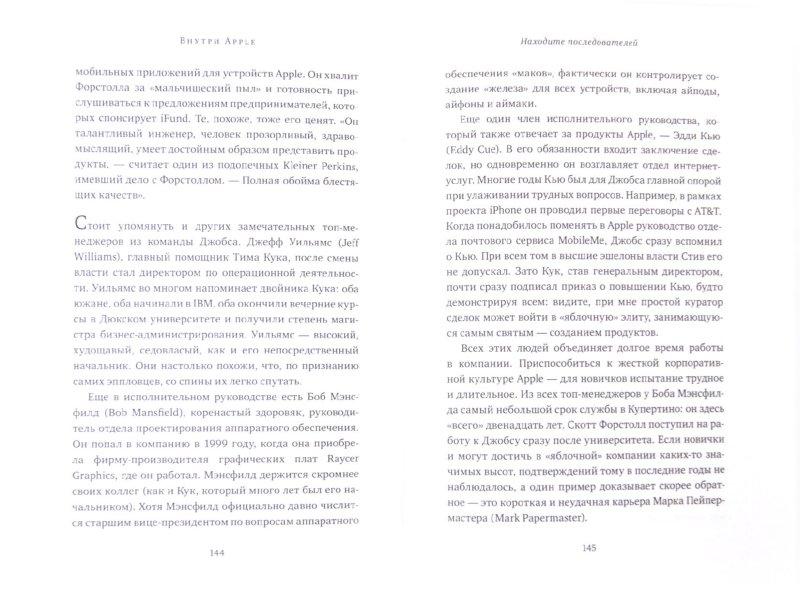 Иллюстрация 1 из 10 для Внутри Apple. Как работает одна из самых успешных и закрытых компаний мира - Адам Лашински | Лабиринт - книги. Источник: Лабиринт