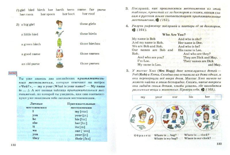 Иллюстрация 1 из 16 для Английский язык. 1-й год обучения. 5 класс. Учебник. ВЕРТИКАЛЬ. ФГОС (+CD) - Афанасьева, Михеева | Лабиринт - книги. Источник: Лабиринт