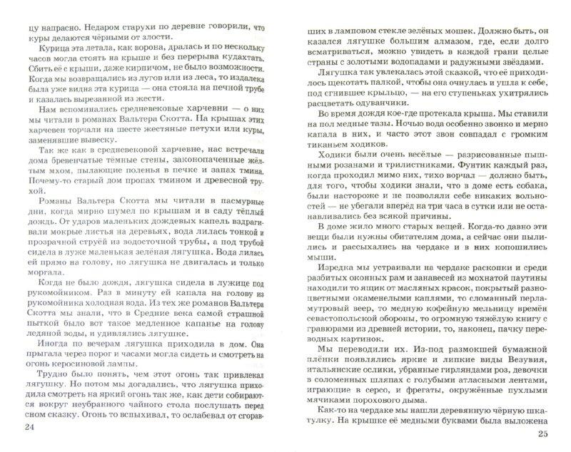 Иллюстрация 1 из 19 для Стальное колечко - Константин Паустовский | Лабиринт - книги. Источник: Лабиринт