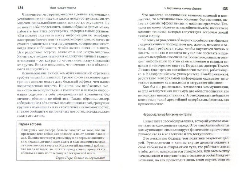 Иллюстрация 1 из 4 для Язык тела для лидеров - Кэрол Гоман | Лабиринт - книги. Источник: Лабиринт