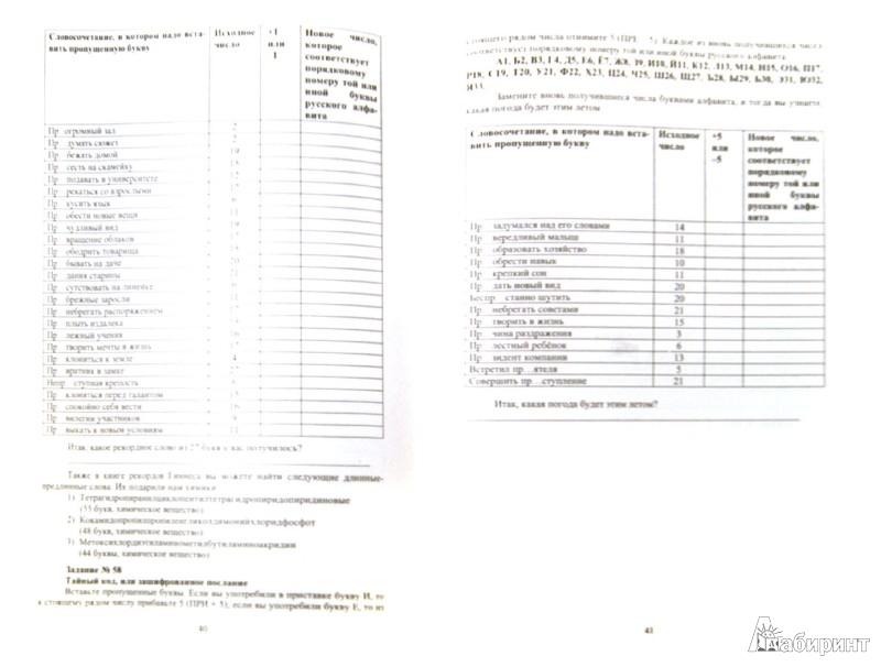Гдз по русскому языку 8 класс практикум по орфографии и пунктуации субботина