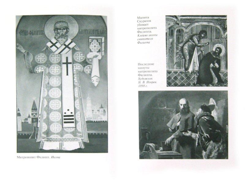 Иллюстрация 1 из 5 для Малюта Скуратов - Дмитрий Володихин   Лабиринт - книги. Источник: Лабиринт