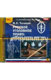 Русское уголовное право (CDpc)