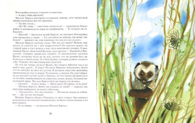 Иллюстрация 1 из 29 для Секрет дружбы - Ксения Беленкова | Лабиринт - книги. Источник: Лабиринт