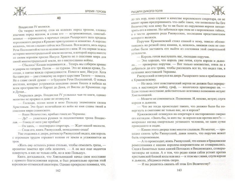 Иллюстрация 1 из 6 для Рыцари Дикого поля - Богдан Сушинский | Лабиринт - книги. Источник: Лабиринт