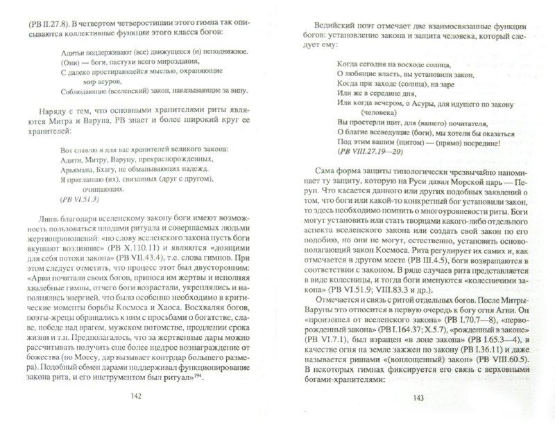 Иллюстрация 1 из 13 для Великий закон славян - Михаил Серяков | Лабиринт - книги. Источник: Лабиринт