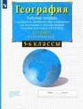 География. Начальный курс. 5-6 классы. Рабочая тетрадь с контурными картами. ФГОС