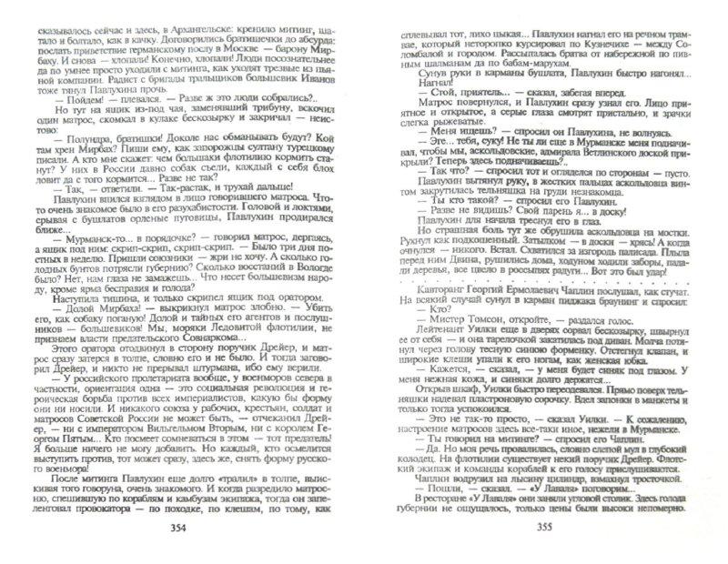 Иллюстрация 1 из 42 для Из тупика - Валентин Пикуль   Лабиринт - книги. Источник: Лабиринт