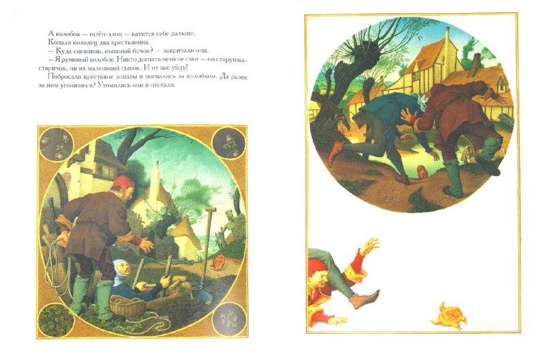Иллюстрация 1 из 50 для Румяный колобок - Арника Эстерль   Лабиринт - книги. Источник: Лабиринт